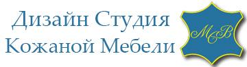 Дизайн Студия Кожаной Мебели «МЕВ»